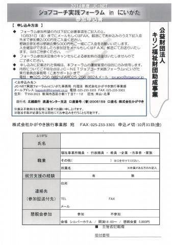 20141115ジョブコーチ実践フォーラム (102)