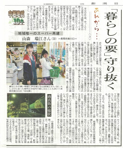 20141019新潟日報朝刊11面